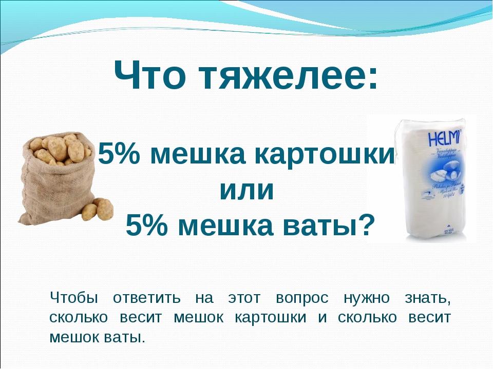 5% мешка картошки или 5% мешка ваты? Чтобы ответить на этот вопрос нужно знат...