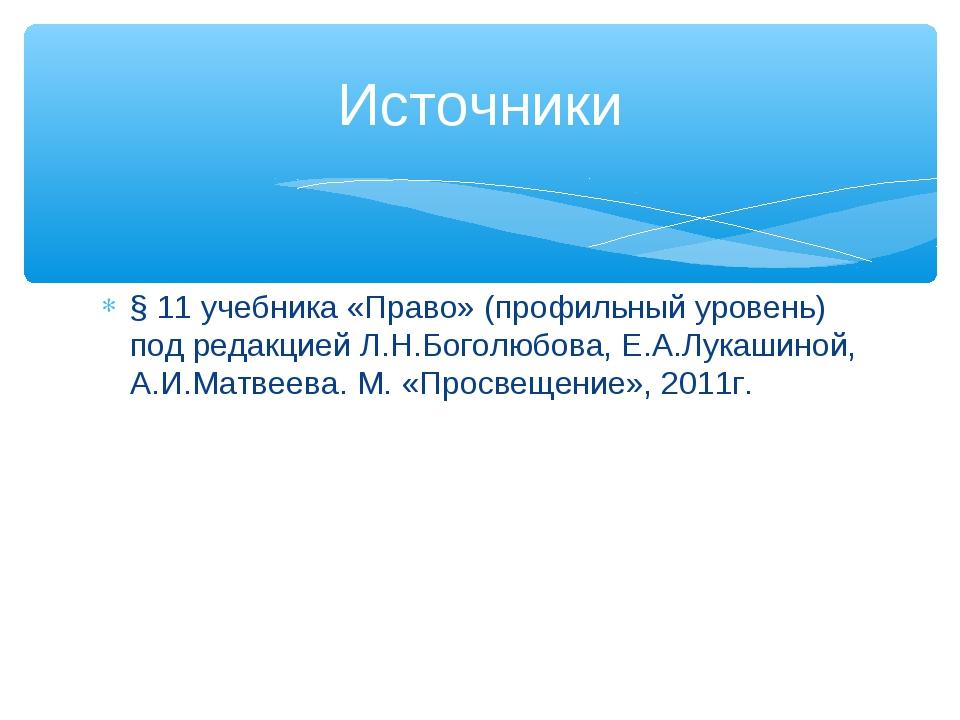 § 11 учебника «Право» (профильный уровень) под редакцией Л.Н.Боголюбова, Е.А....