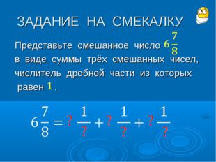 ЗАДАНИЕ НА СМЕКАЛКУ Представьте смешанное число в виде суммы трёх смешанных ч