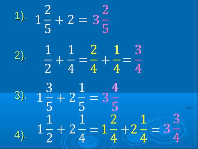 1). 2). 3). 4).