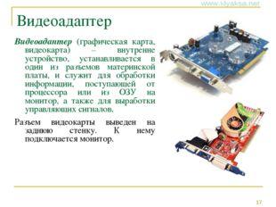 Видеоадаптер Видеоадаптер (графическая карта, видеокарта) – внутренне устройс
