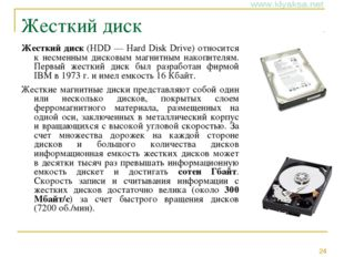 Жесткий диск Жесткий диск (HDD — Hard Disk Drive) относится к несменным диско