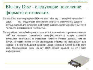 Blu-ray Disc - следующие поколение формата оптических Blu-ray Disc или сокращ