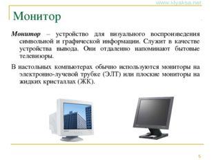 Монитор Монитор – устройство для визуального воспроизведения символьной и гра