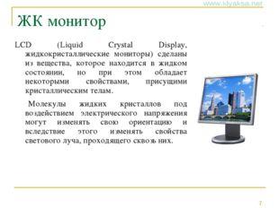 ЖК монитор LCD (Liquid Crystal Display, жидкокристаллические мониторы) сделан