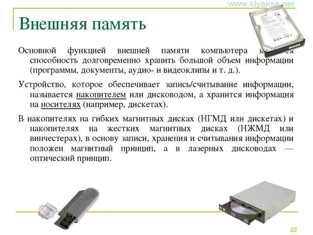 Внешняя память Основной функцией внешней памяти компьютера является способнос...
