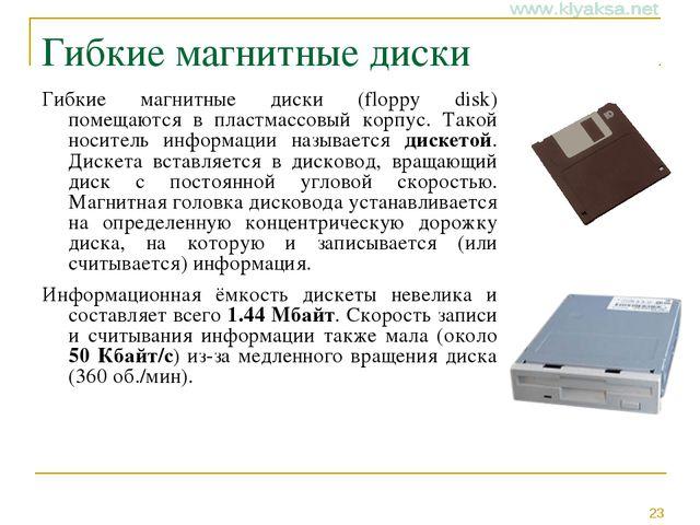 Гибкие магнитные диски Гибкие магнитные диски (floppy disk) помещаются в плас...
