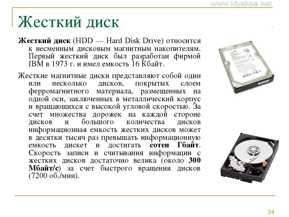 Жесткий диск Жесткий диск (HDD — Hard Disk Drive) относится к несменным диско...