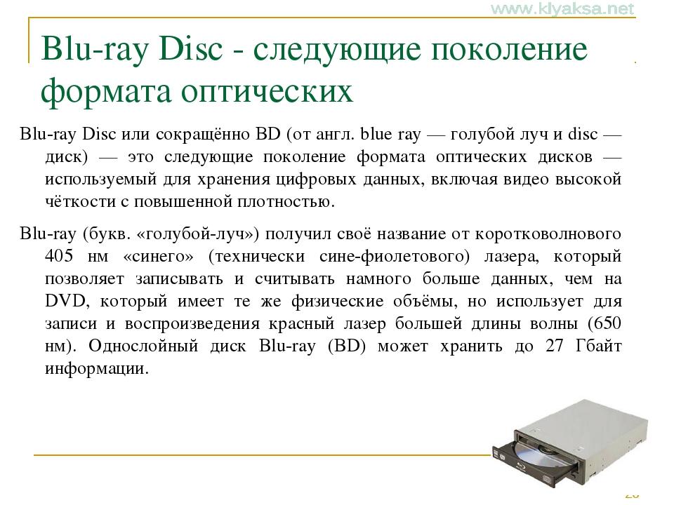 Blu-ray Disc - следующие поколение формата оптических Blu-ray Disc или сокращ...