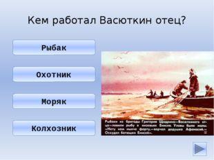 Каково место действия рассказа? Енисей Байкал Амур Лена