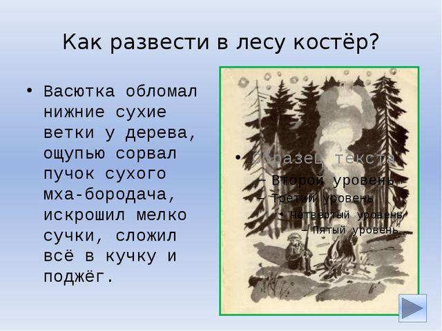 Найдите в описании изобразительно-выразительные средства Тайга… Тайга… Без ко...