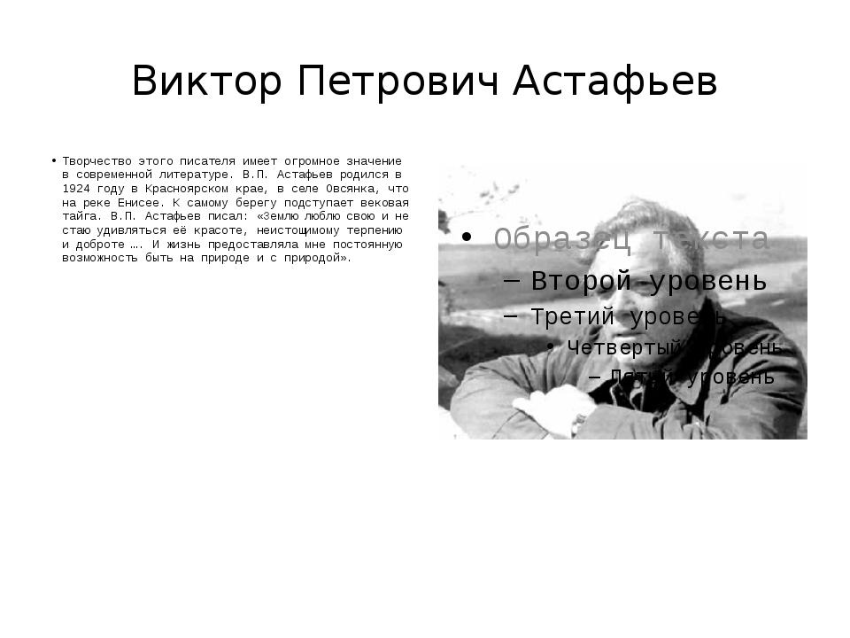 Виктор Петрович Астафьев Творчество этого писателя имеет огромное значение в...