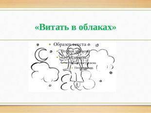 «Витать в облаках»