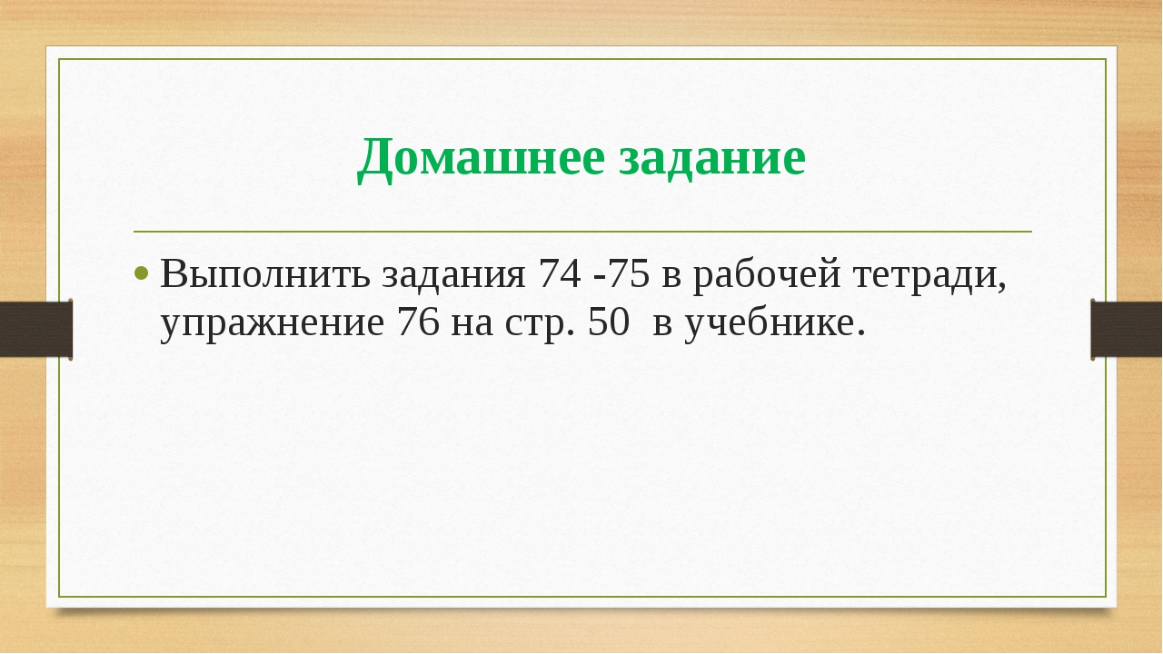 Домашнее задание Выполнить задания 74 -75 в рабочей тетради, упражнение 76 на...