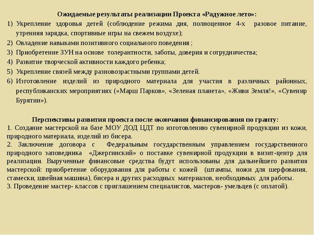 Ожидаемые результаты реализации Проекта «Радужное лето»: Укрепление здоровья...