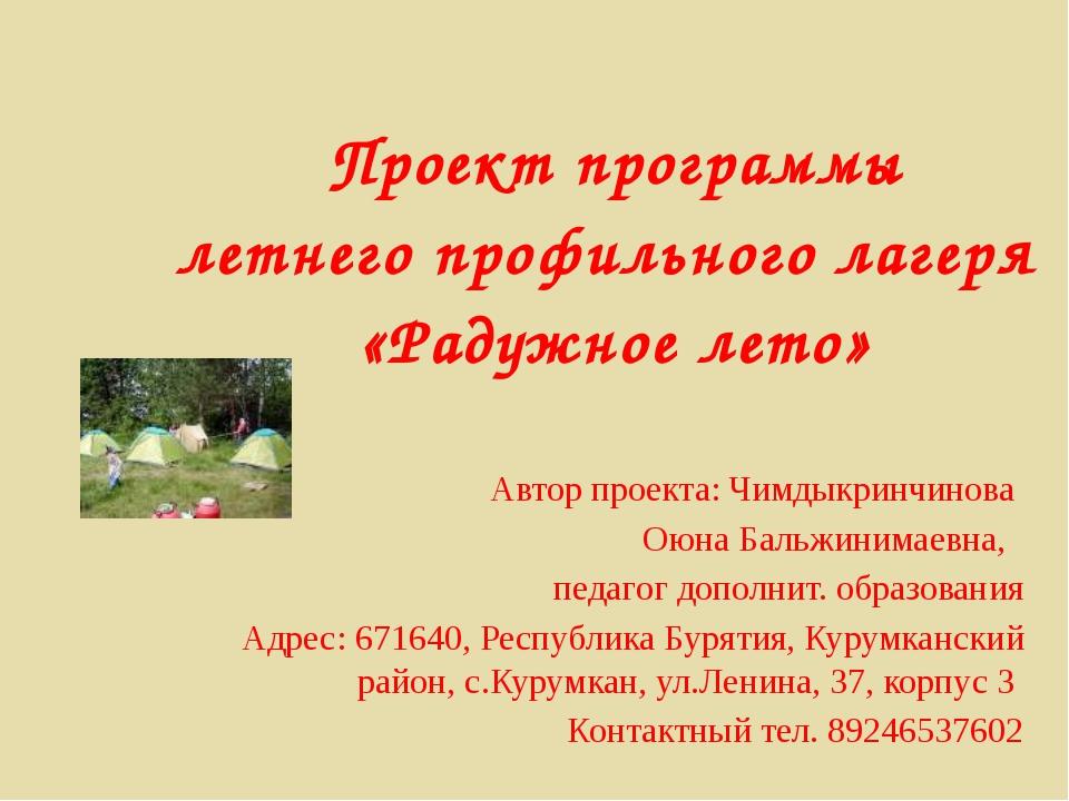 Проект программы летнего профильного лагеря «Радужное лето» Автор проекта: Чи...