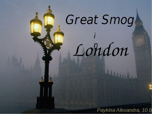 Great Smog Paykina Alexandra, 10 B. in London