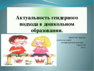 Актуальность гендерного подхода в дошкольном образовании. пгт Джалиль МБДОУ №