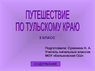 3 КЛАСС Подготовила: Сухинина Н. А. Учитель начальных классов МОУ «Бельковска