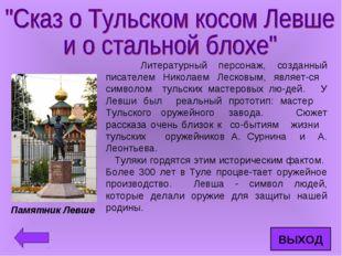 Литературный персонаж, созданный писателем Николаем Лесковым, являет-ся симв