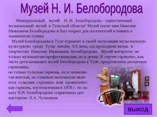 Мемориальный музей Н. И. Белобородова – единственный музыкальный музей в Тул
