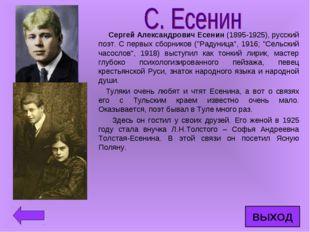 """Сергей Александрович Есенин (1895-1925), русский поэт. С первых сборников ("""""""