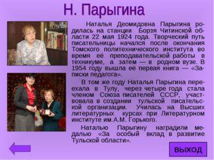 Наталья Деомидовна Парыгина ро-дилась на станции Борзя Читинской об-ласти 22