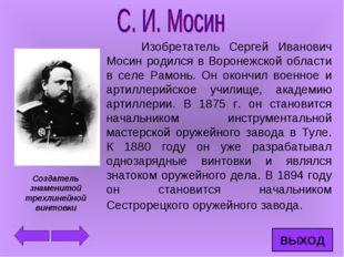 Изобретатель Сергей Иванович Мосин родился в Воронежской области в селе Рамо
