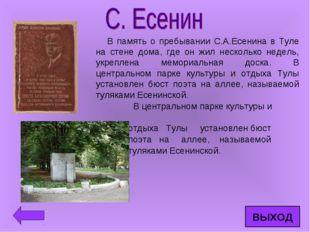 В память о пребывании С.А.Есенина в Туле на стене дома, где он жил несколько