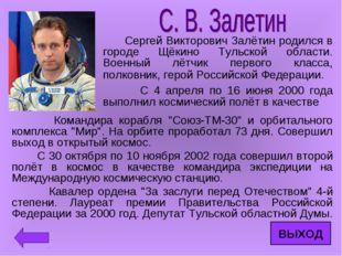 Сергей Викторович Залётин родился в городе Щёкино Тульской области. Военный
