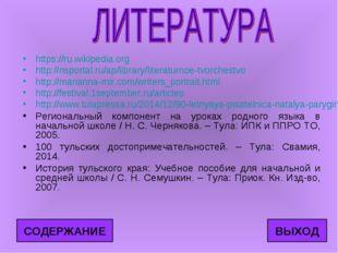 https://ru.wikipedia.org http://nsportal.ru/ap/library/literaturnoe-tvorchest