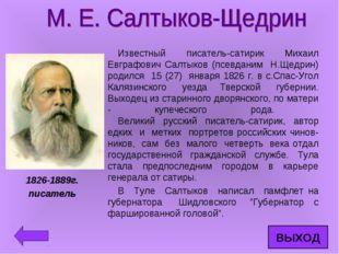 Известный писатель-сатирик Михаил Евграфович Салтыков (псевданим Н.Щедрин) р