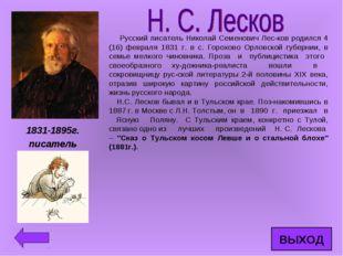 Русский писатель Николай Семенович Лес-ков родился 4 (16) февраля 1831 г. в