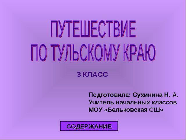 3 КЛАСС Подготовила: Сухинина Н. А. Учитель начальных классов МОУ «Бельковска...