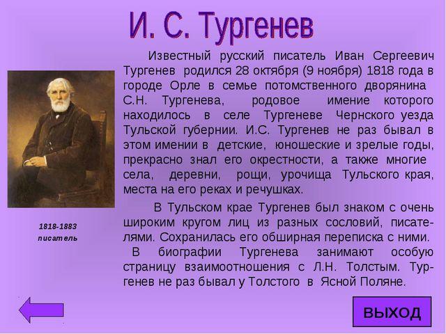 Известный русский писатель Иван Сергеевич Тургенев родился 28 октября (9...