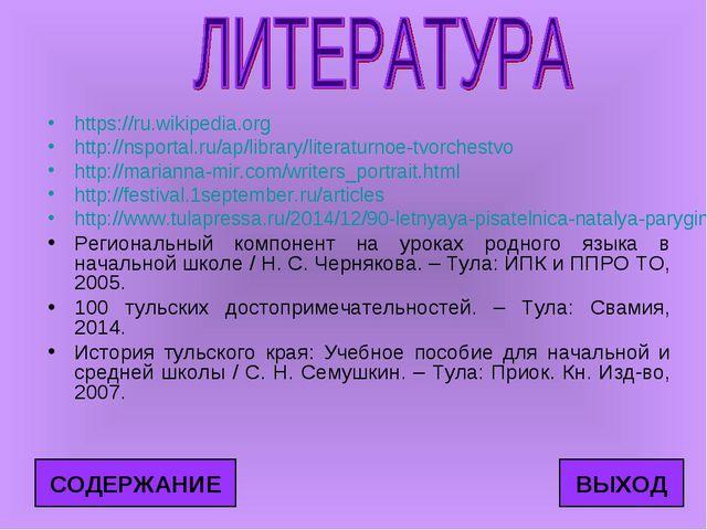 https://ru.wikipedia.org http://nsportal.ru/ap/library/literaturnoe-tvorchest...