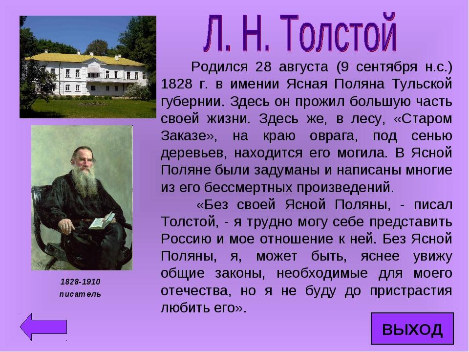 Родился 28 августа (9 сентября н.с.) 1828 г. в имении Ясная Поляна Тульской...