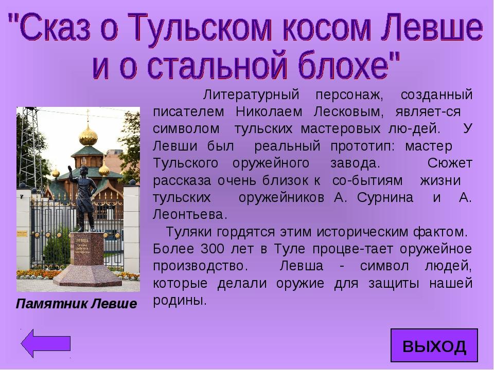 Литературный персонаж, созданный писателем Николаем Лесковым, являет-ся симв...