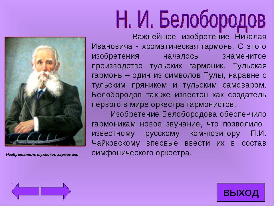 Важнейшее изобретение Николая Ивановича - хроматическая гармонь. С этого изо...