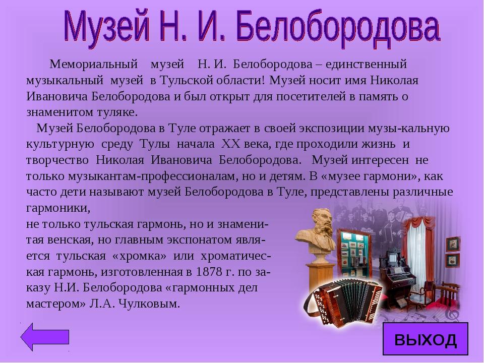 Мемориальный музей Н. И. Белобородова – единственный музыкальный музей в Тул...