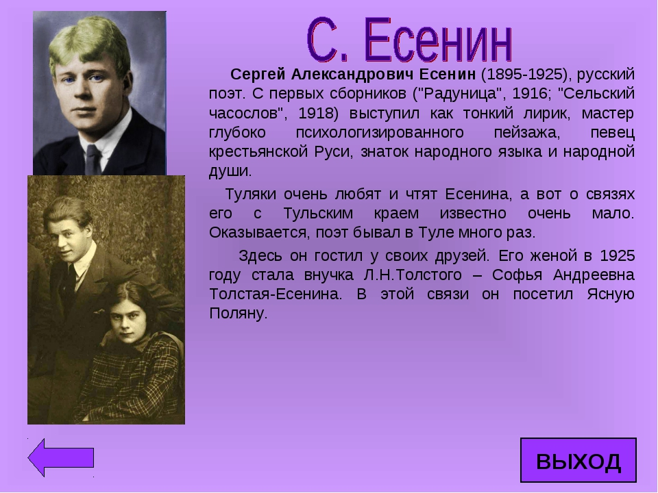 """Сергей Александрович Есенин (1895-1925), русский поэт. С первых сборников (""""..."""