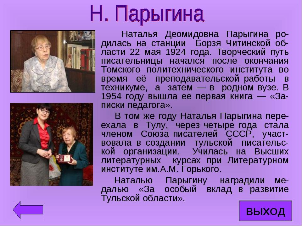 Наталья Деомидовна Парыгина ро-дилась на станции Борзя Читинской об-ласти 22...