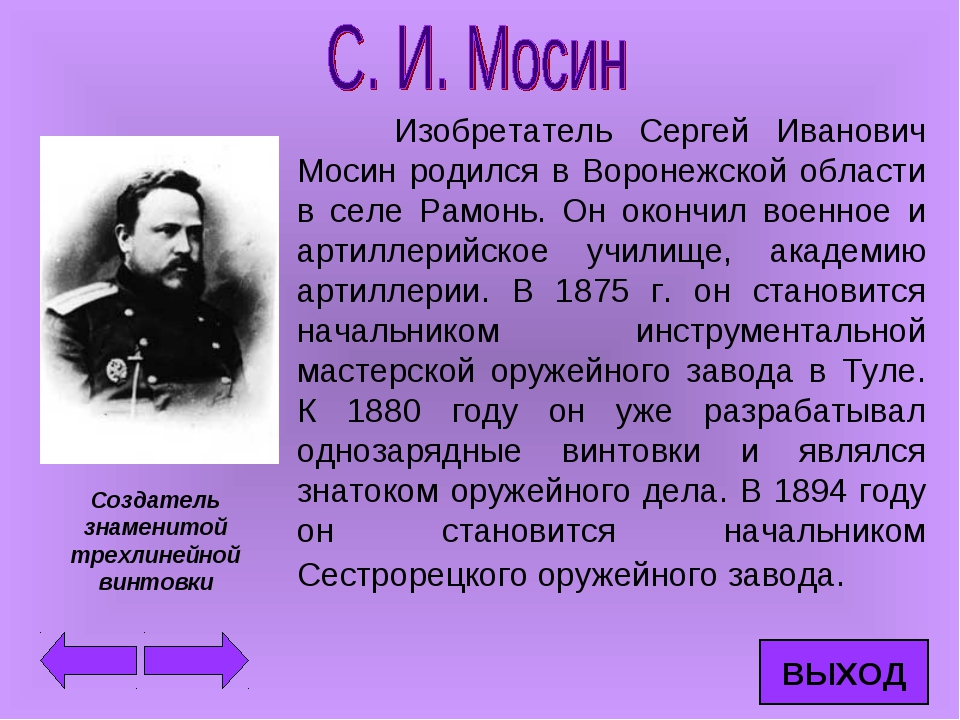 Изобретатель Сергей Иванович Мосин родился в Воронежской области в селе Рамо...