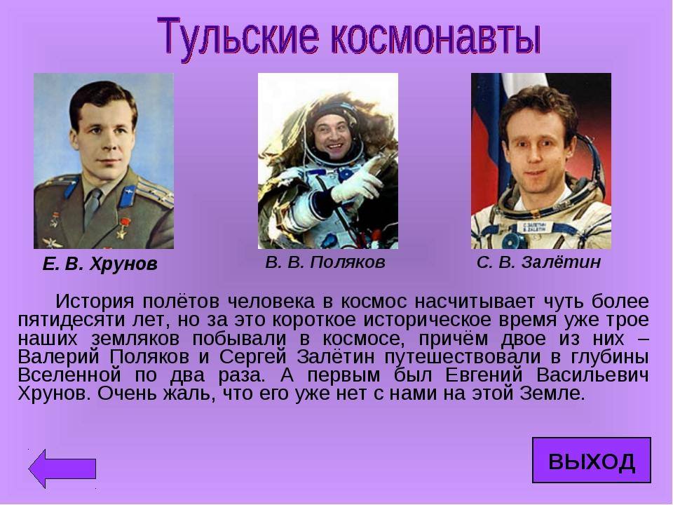 Е. В. Хрунов В. В. Поляков С. В. Залётин История полётов человека в космос на...