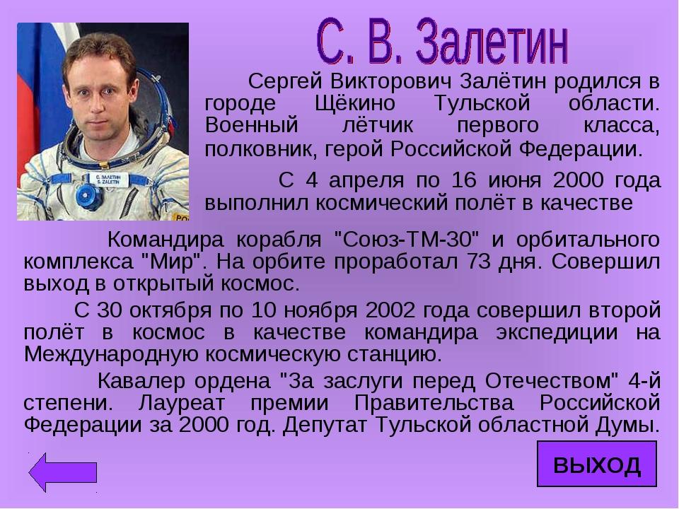 Сергей Викторович Залётин родился в городе Щёкино Тульской области. Военный...