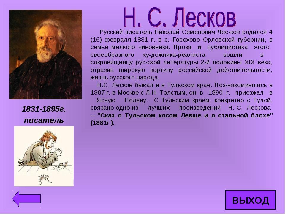Русский писатель Николай Семенович Лес-ков родился 4 (16) февраля 1831 г. в...