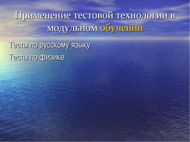 Применение тестовой технологии в модульном обучении Тесты по русскому языку Т...