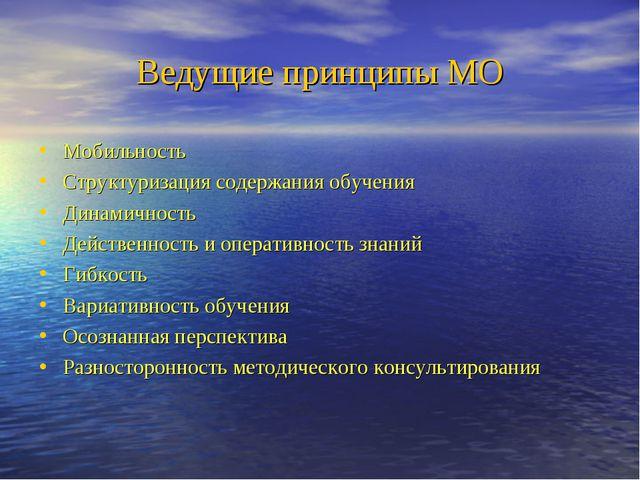 Ведущие принципы МО Мобильность Структуризация содержания обучения Динамичнос...