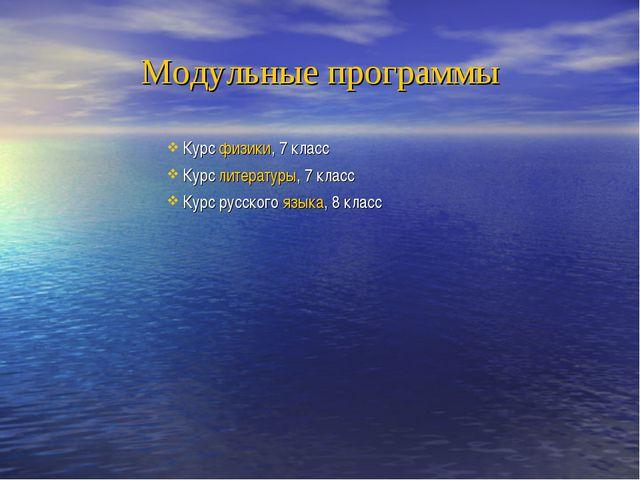 Модульные программы Курс физики, 7 класс Курс литературы, 7 класс Курс русско...