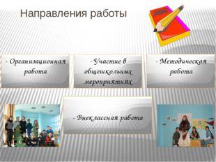 Направления работы - Организационная работа - Участие в общешкольных меропри